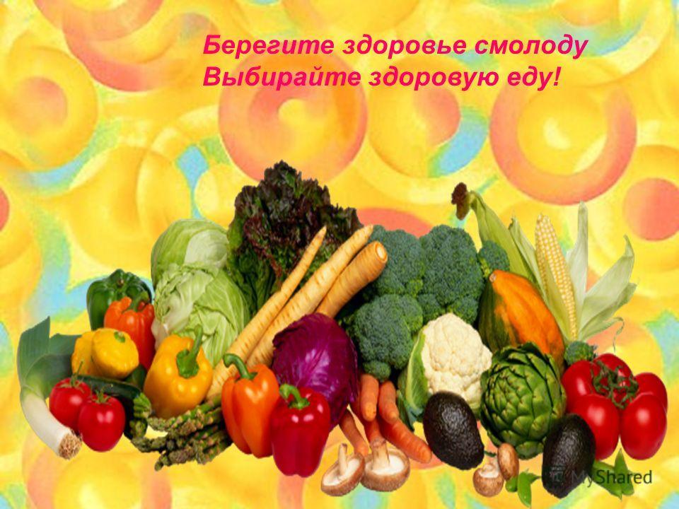 Берегите здоровье смолоду Выбирайте здоровую еду!