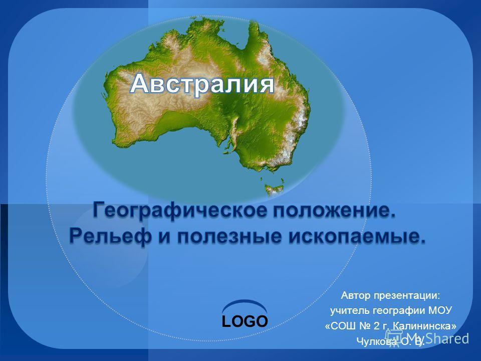 Презентация На Географию 7 Класс Природные Зоны