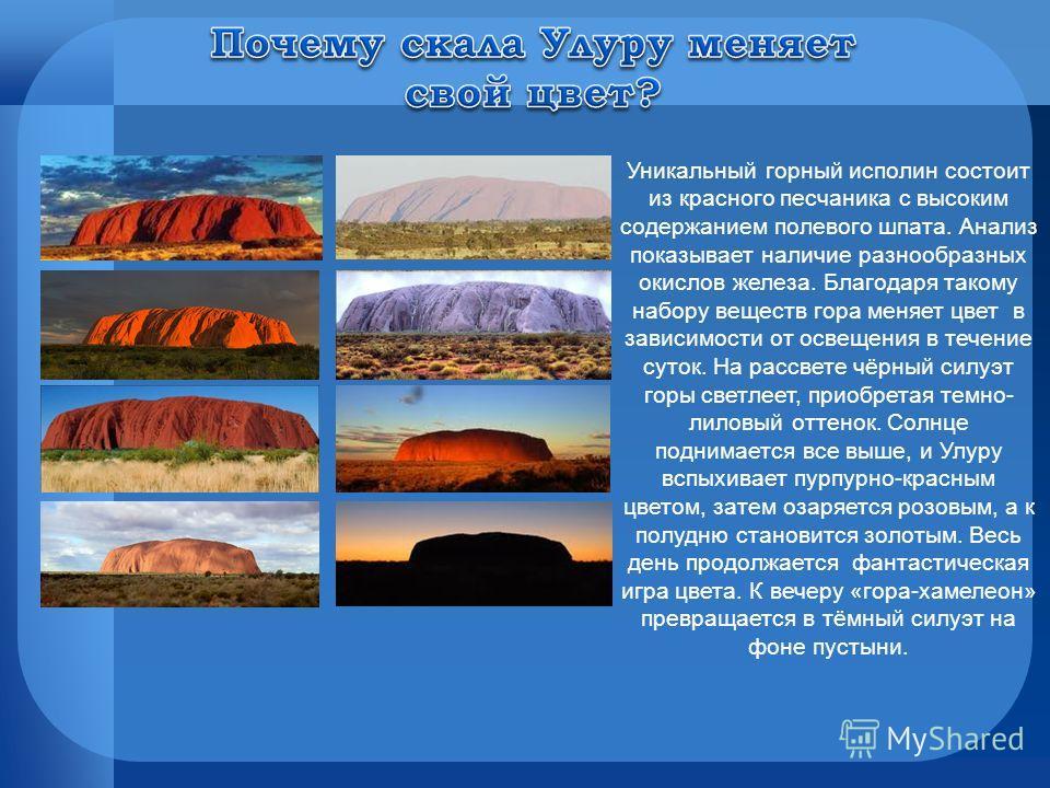 Уникальный горный исполин состоит из красного песчаника с высоким содержанием полевого шпата. Анализ показывает наличие разнообразных окислов железа. Благодаря такому набору веществ гора меняет цвет в зависимости от освещения в течение суток. На расс