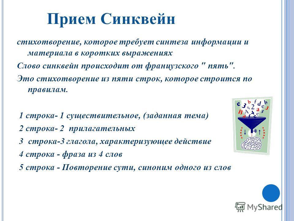 Прием Синквейн стихотворение, которое требует синтеза информации и материала в коротких выражениях Слово синквейн происходит от французского