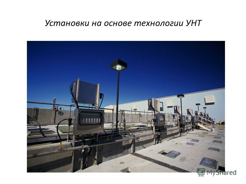 Установки на основе технологии УНТ