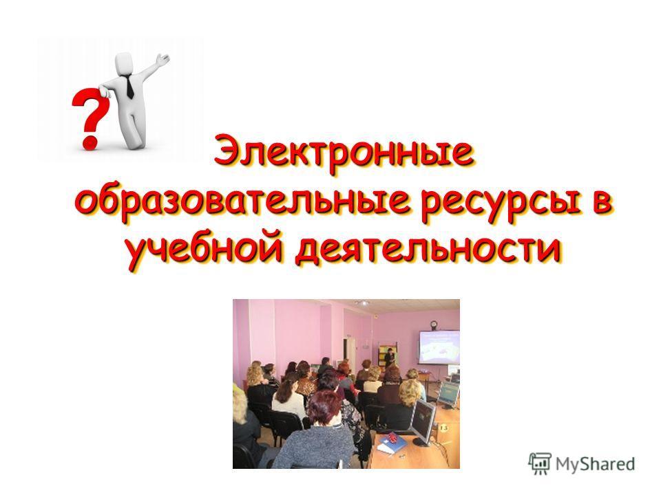 Электронные образовательные ресурсы в учебной деятельности