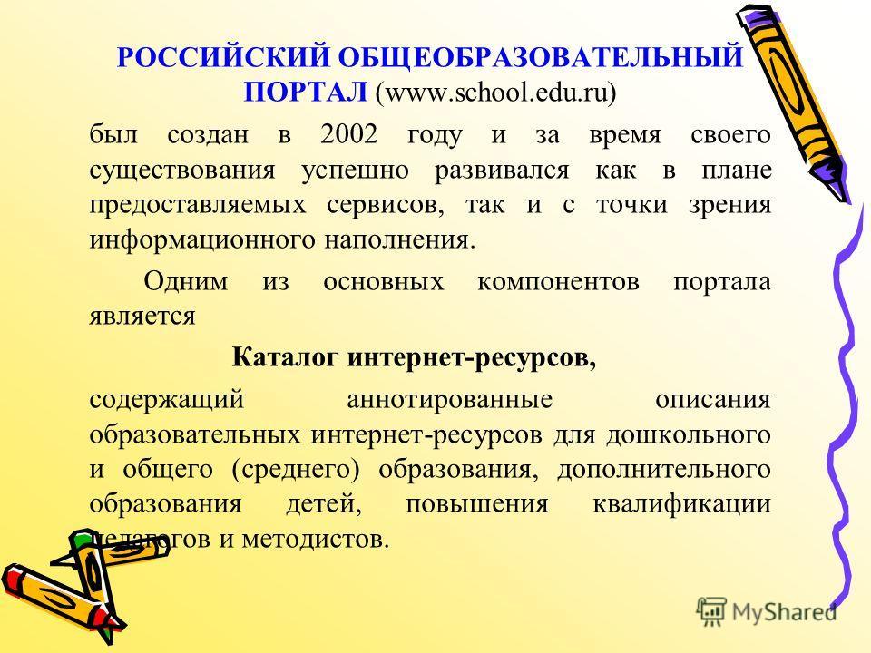 РОССИЙСКИЙ ОБЩЕОБРАЗОВАТЕЛЬНЫЙ ПОРТАЛ (www.school.edu.ru) был создан в 2002 году и за время своего существования успешно развивался как в плане предоставляемых сервисов, так и с точки зрения информационного наполнения. Одним из основных компонентов п