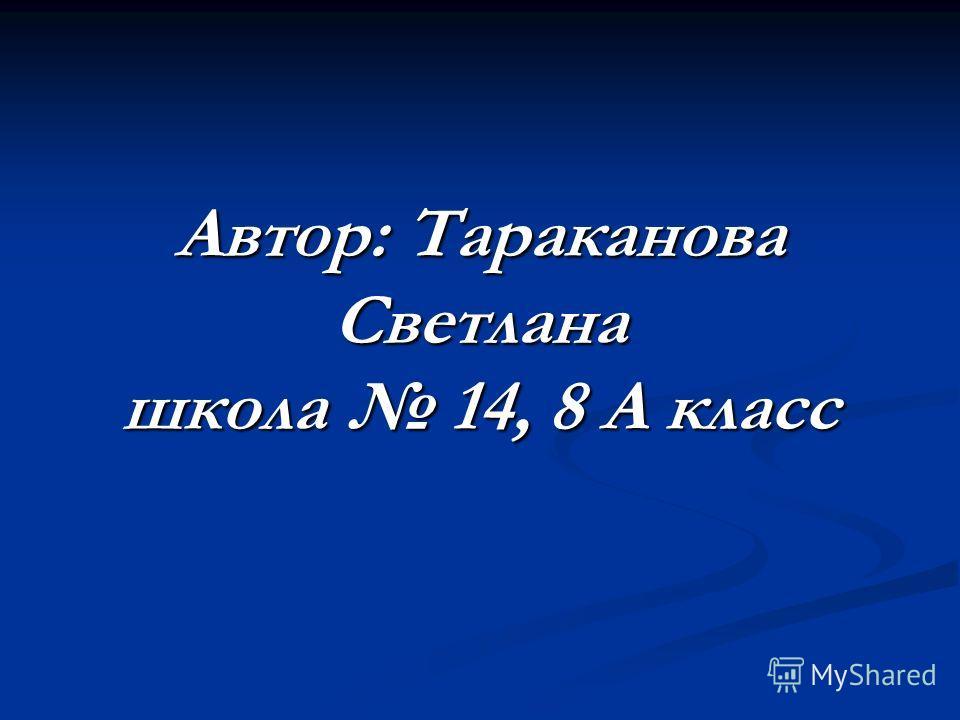 Автор: Тараканова Светлана школа 14, 8 А класс