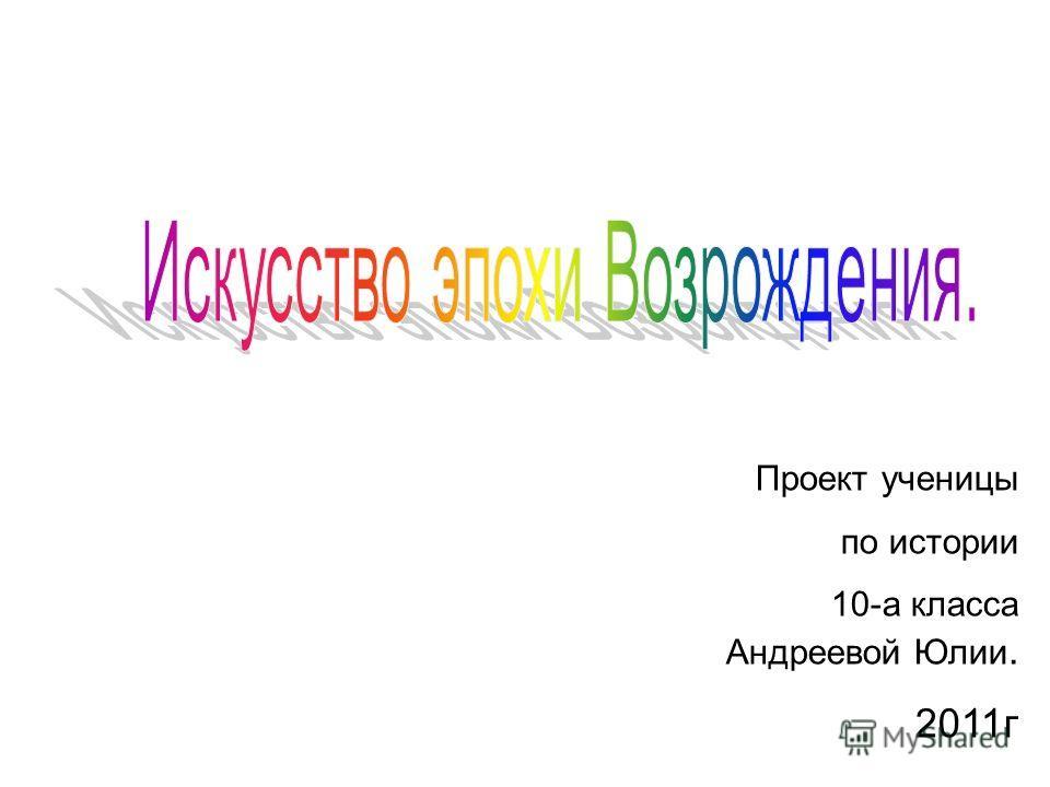 Проект ученицы по истории 10-а класса Андреевой Юлии. 2011г