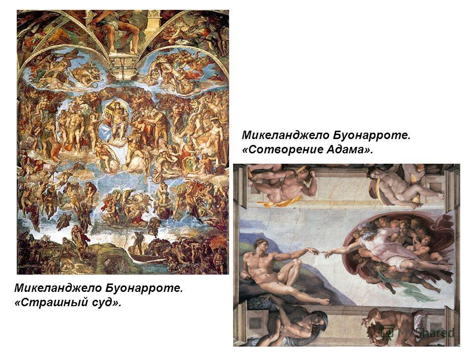 Микеланджело Буонарроте. «Страшный суд». Микеланджело Буонарроте. «Сотворение Адама».