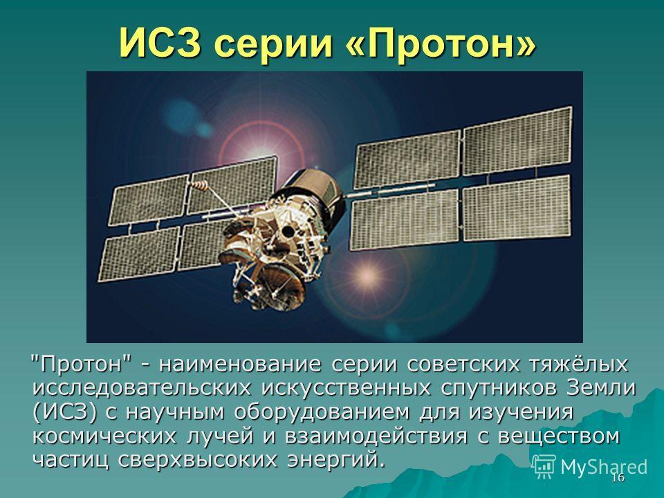 16 ИСЗ серии «Протон»