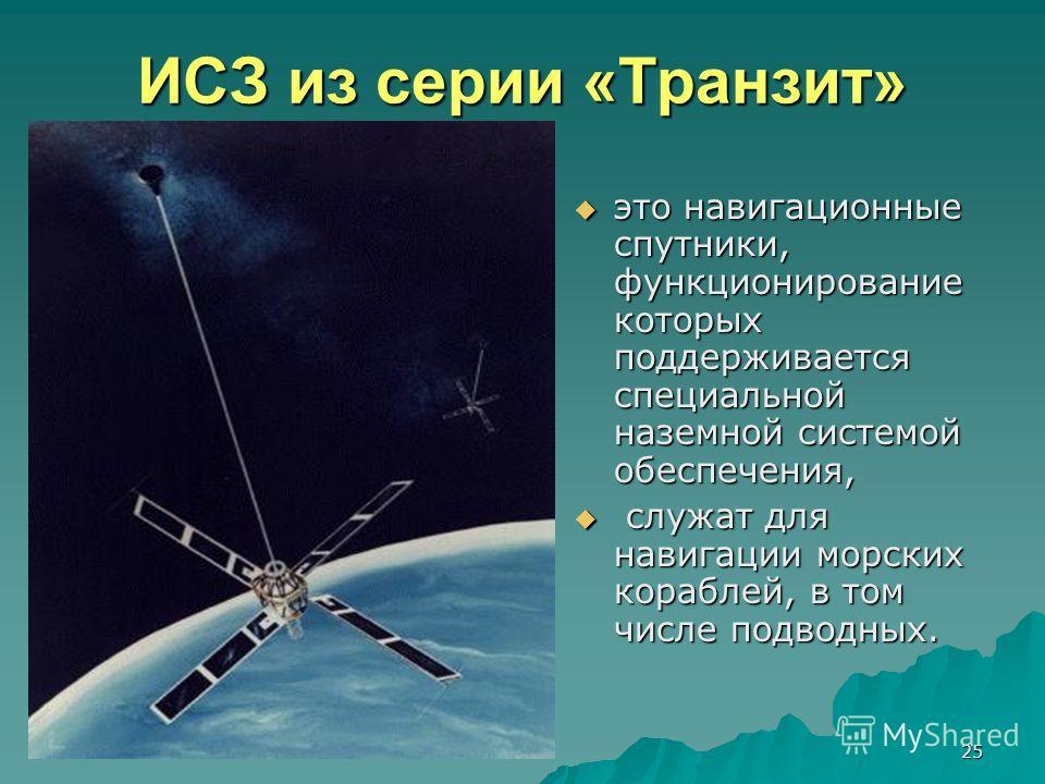 25 ИСЗ из серии «Транзит» это навигационные спутники, функционирование которых поддерживается специальной наземной системой обеспечения, это навигационные спутники, функционирование которых поддерживается специальной наземной системой обеспечения, сл