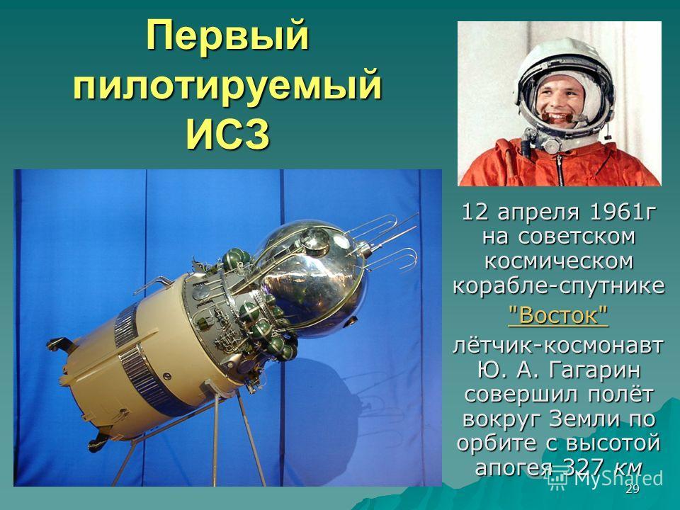 29 Первый пилотируемый ИСЗ 12 апреля 1961г на советском космическом корабле-спутнике 12 апреля 1961г на советском космическом корабле-спутнике