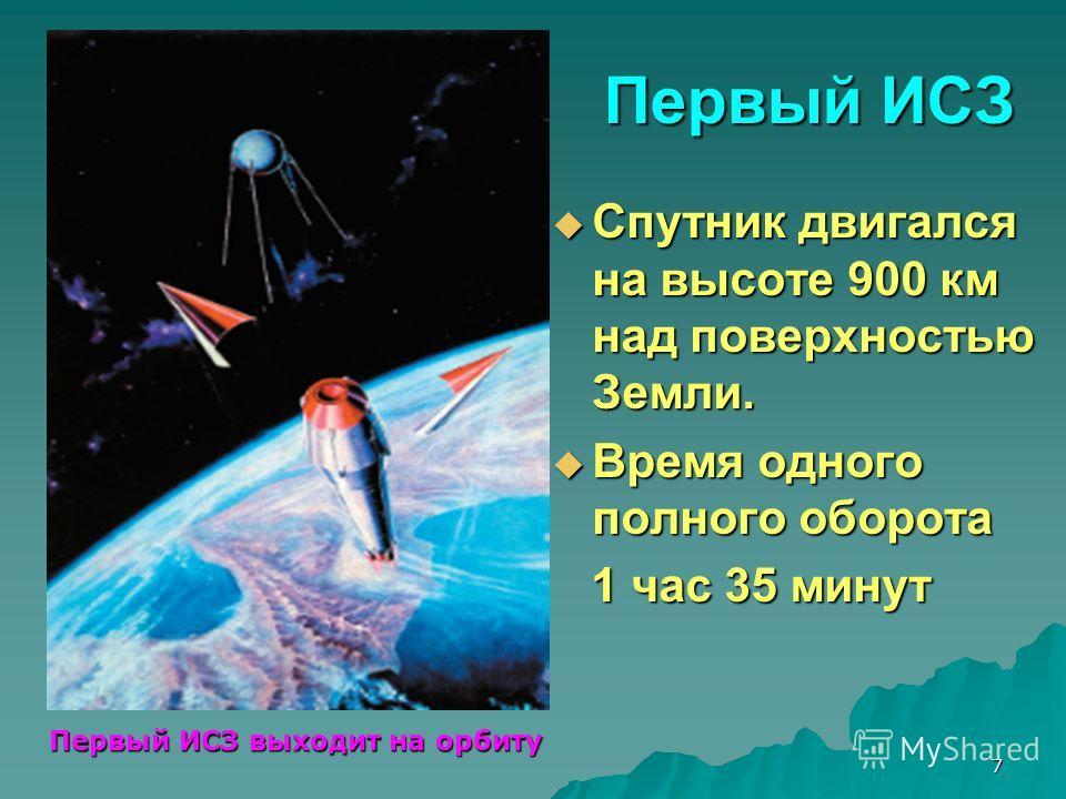 7 Первый ИСЗ Спутник двигался на высоте 900 км над поверхностью Земли. Спутник двигался на высоте 900 км над поверхностью Земли. Время одного полного оборота Время одного полного оборота 1 час 35 минут 1 час 35 минут Первый ИСЗ выходит на орбиту