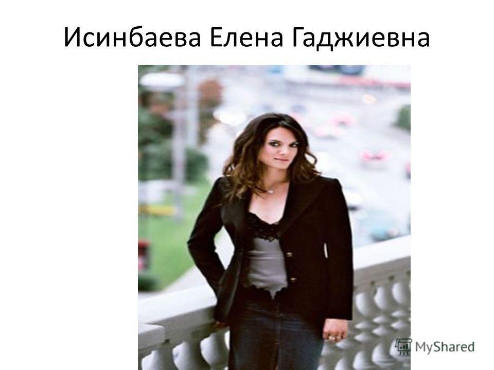 Исинбаева Елена Гаджиевна
