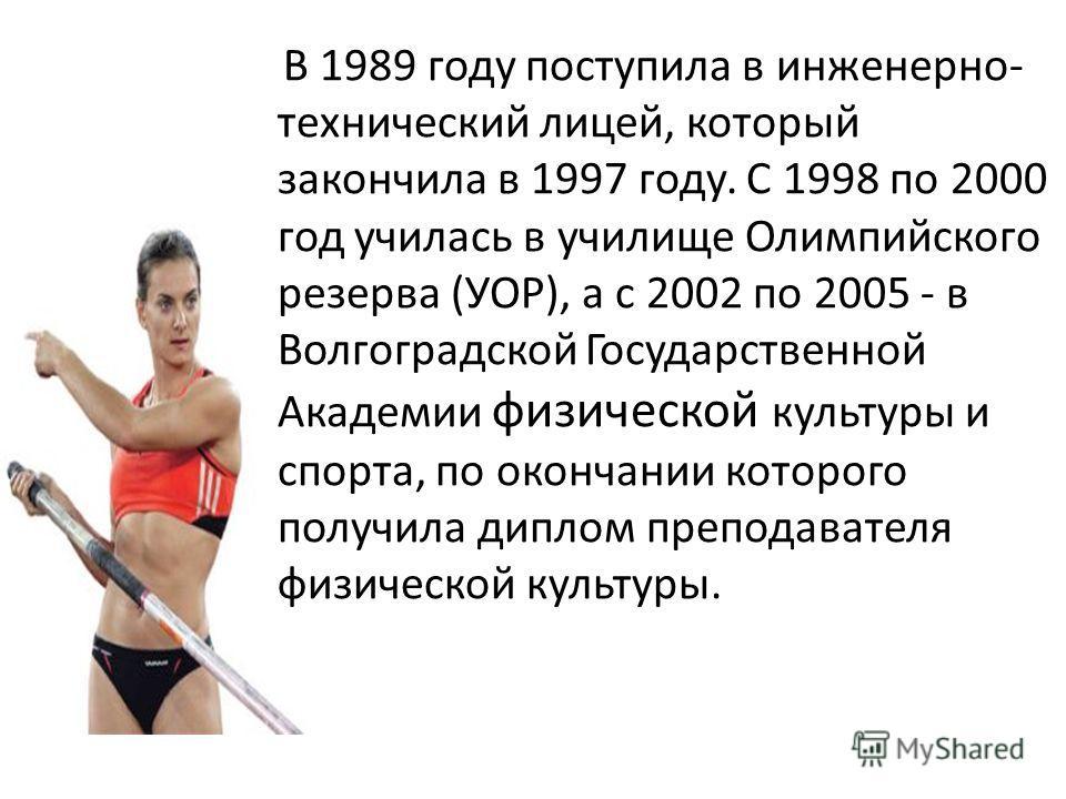 В 1989 году поступила в инженерно- технический лицей, который закончила в 1997 году. С 1998 по 2000 год училась в училище Олимпийского резерва (УОР), а с 2002 по 2005 - в Волгоградской Государственной Академии физической культуры и спорта, по окончан