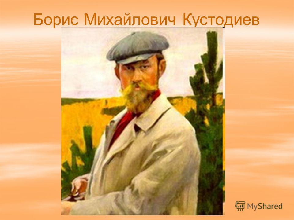 Борис Михайлович Кустодиев