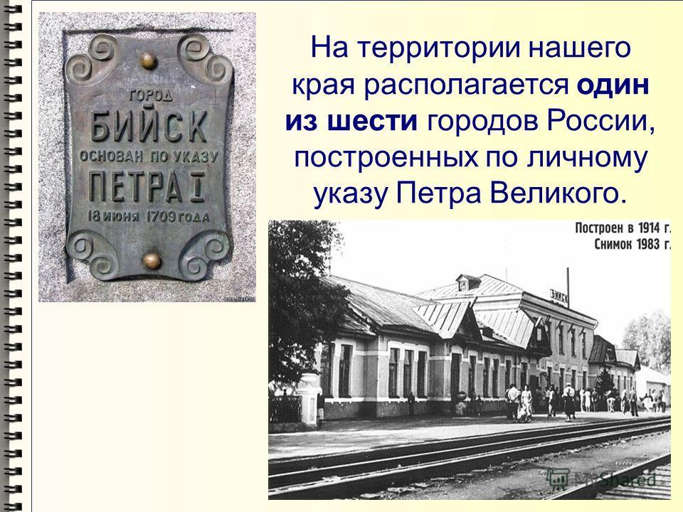 На территории нашего края располагается один из шести городов России, построенных по личному указу Петра Великого.