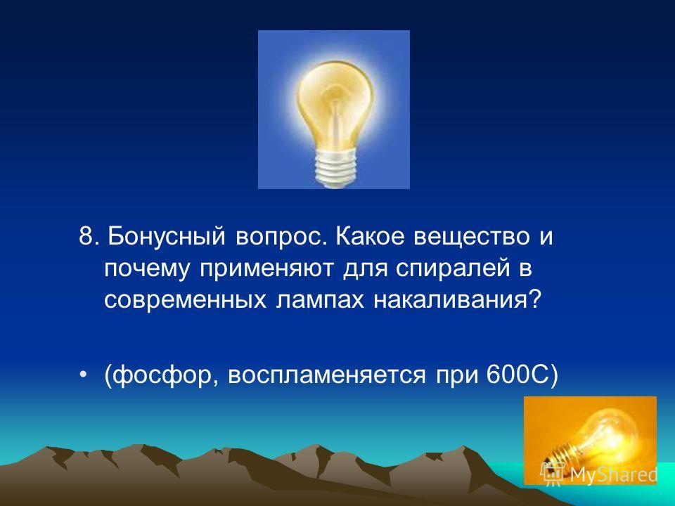 8. Бонусный вопрос. Какое вещество и почему применяют для спиралей в современных лампах накаливания? (фосфор, воспламеняется при 600С)