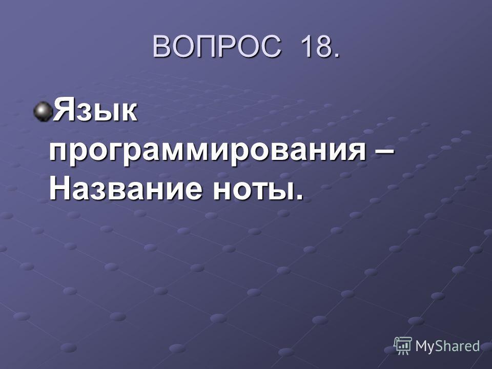 ВОПРОС 18. Язык программирования – Название ноты.
