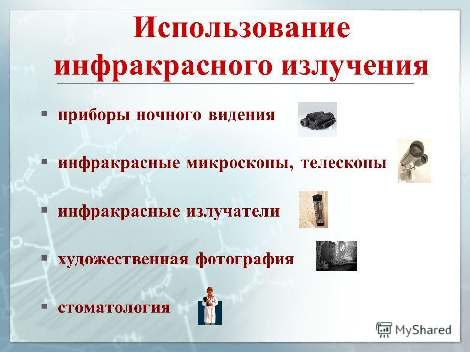 Использование инфракрасного излучения приборы ночного видения инфракрасные микроскопы, телескопы инфракрасные излучатели художественная фотография стоматология