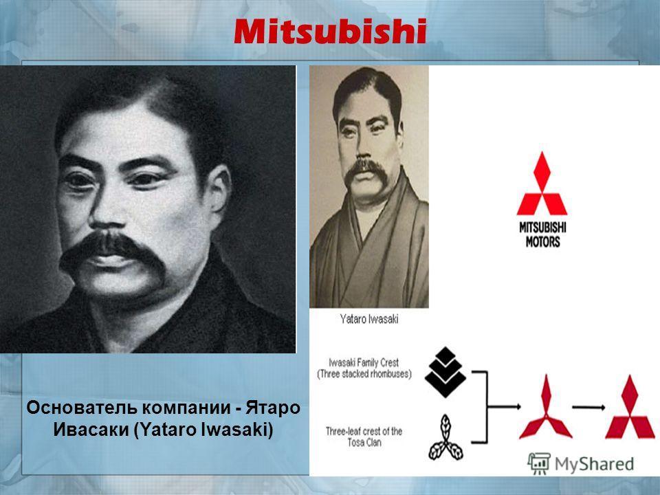 Mitsubishi Основатель компании - Ятаро Ивасаки (Yataro Iwasaki)