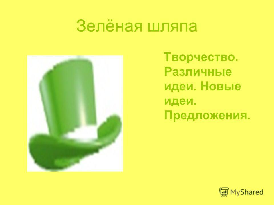 Зелёная шляпа Творчество. Различные идеи. Новые идеи. Предложения.