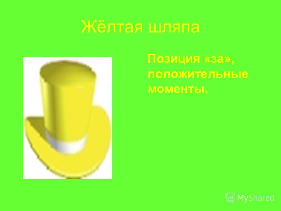 Жёлтая шляпа Позиция «за», положительные моменты.