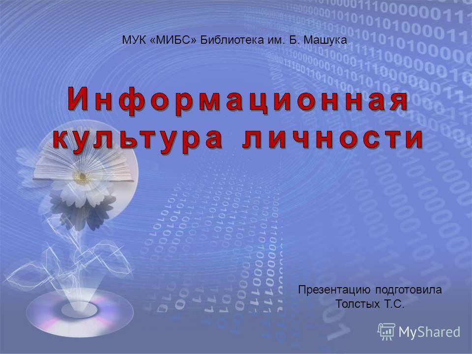МУК «МИБС» Библиотека им. Б. Машука Презентацию подготовила Толстых Т.С.