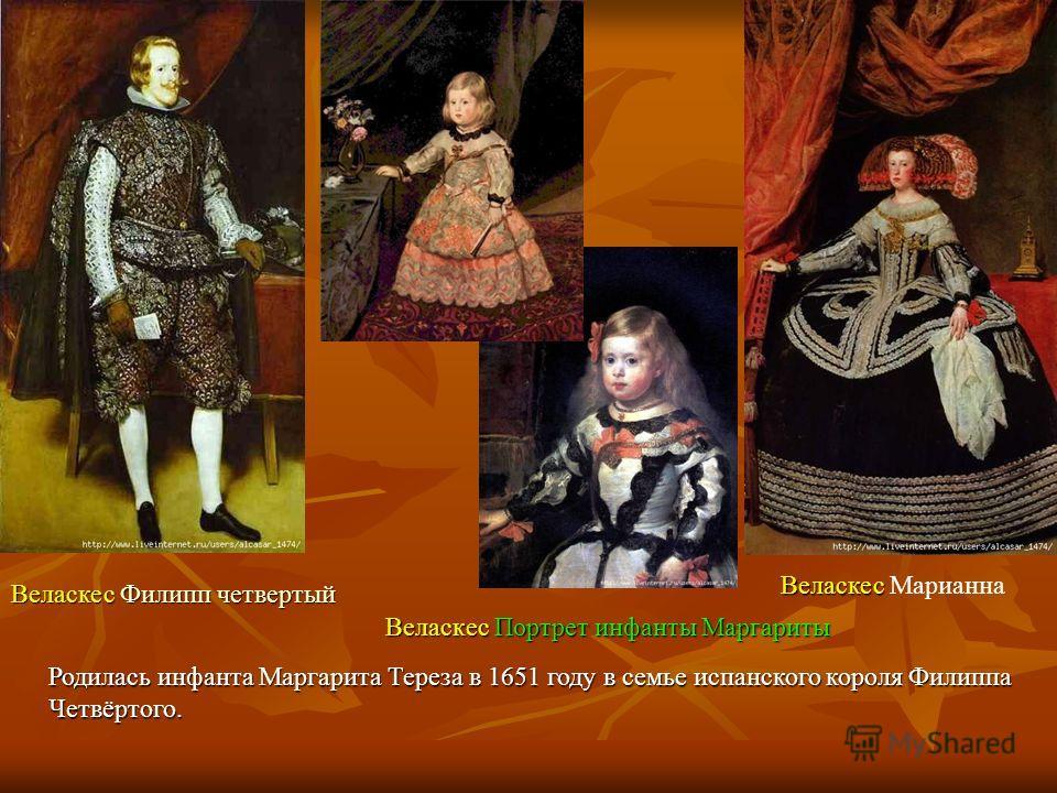 Веласкес Портрет инфанты Маргариты ВеласкесФилипп четвертый Веласкес Филипп четвертый Веласкес Веласкес Марианна Родилась инфанта Маргарита Тереза в 1651 году в семье испанского короля Филиппа Четвёртого.