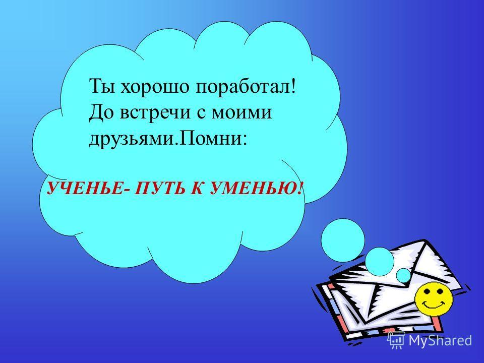 Запиши домашнее задание: с.45 упр.27,28.