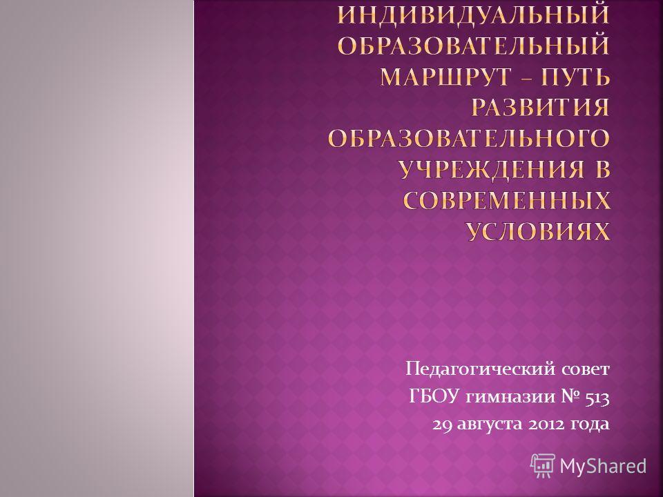 Педагогический совет ГБОУ гимназии 513 29 августа 2012 года