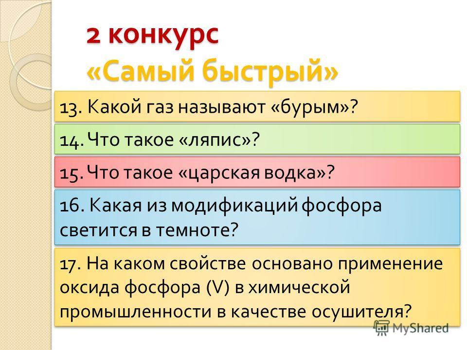 2 конкурс « Самый быстрый » 8. Каким способом следует собирать аммиак ? Почему ? 9. Как можно распознать аммиак ? 10. Что такое нашатырь ? Для чего его используют ? 11. Какое применение находит карбонат и гидрокарбонат аммония ? 12. Какие вещества на