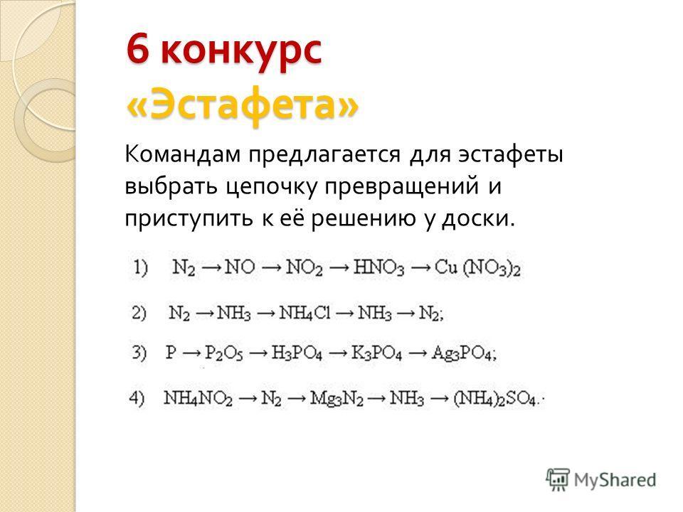 1. Доказать, что в состав сульфата аммония входят ионы аммония NH 4 + и сульфат - ионы SO 4 2- ; 2. Распознать среди выданных веществ : фосфат натрия, сульфат натрия, хлорид натрия. 1 пробирка 2 пробирка 3 пробирка
