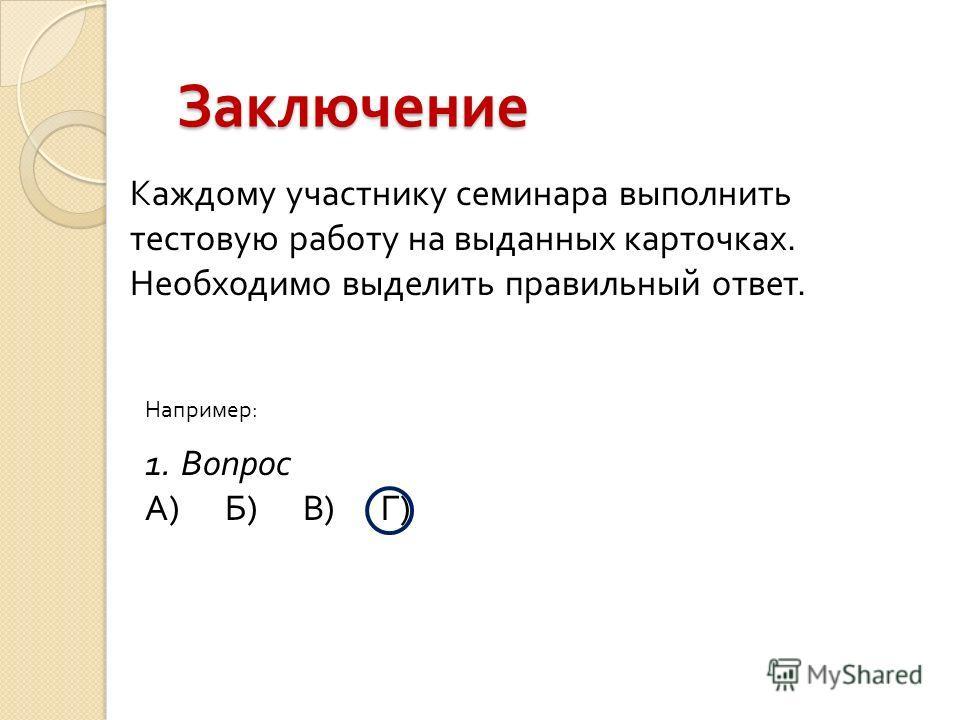 Командам предлагается для эстафеты выбрать цепочку превращений и приступить к её решению у доски. 6 конкурс « Эстафета »