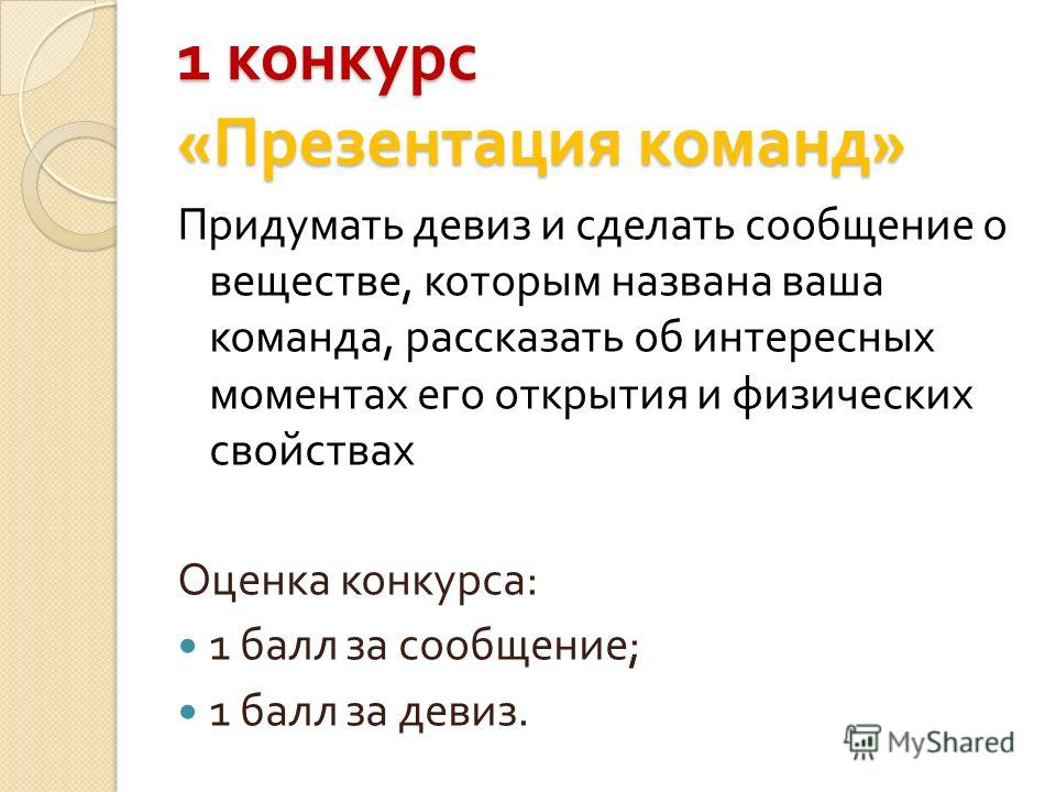 Приветствуем участников игры : 1 команда « Азот »; 2 команда « Аммиак »; 3 команда « Азотная кислота »; 4 команда « Фосфор ».