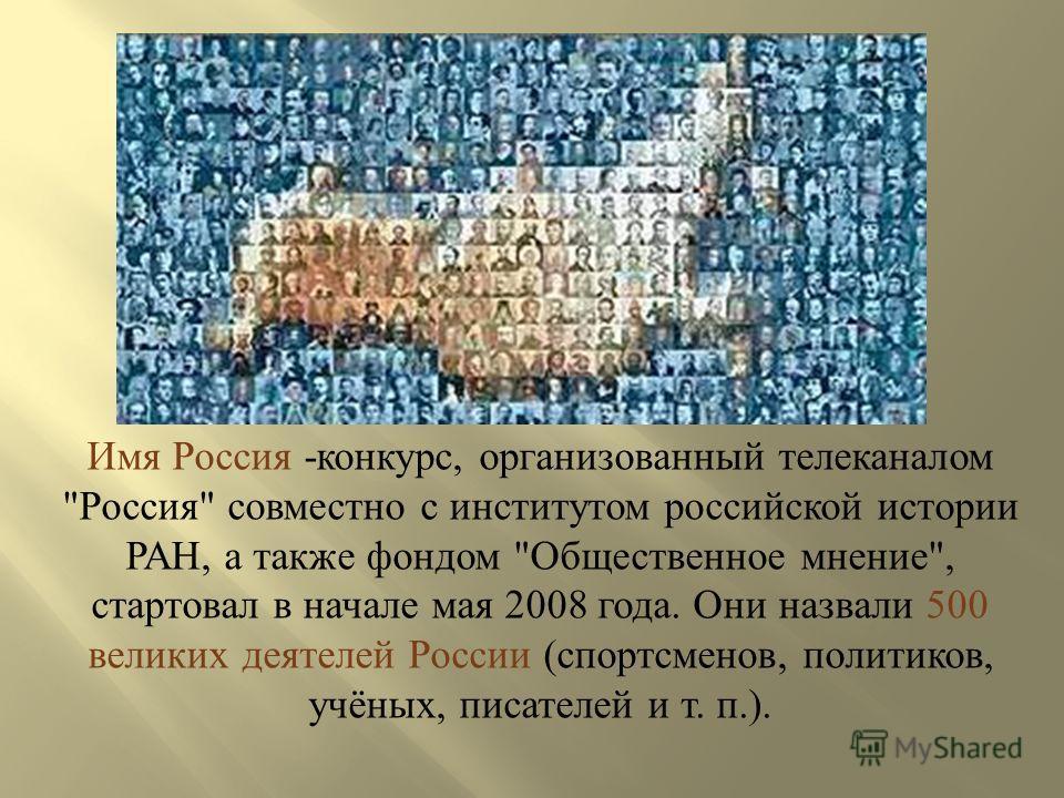 Имя Россия -конкурс, организованный телеканалом