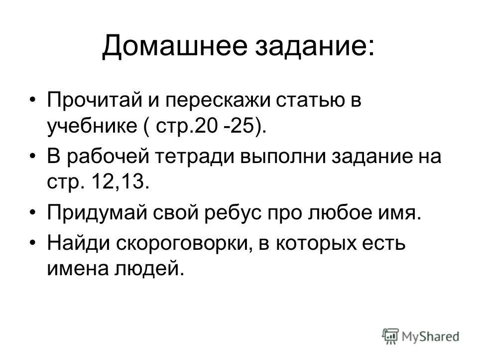 Тема: «Окружающий мир. Путешествие по России»
