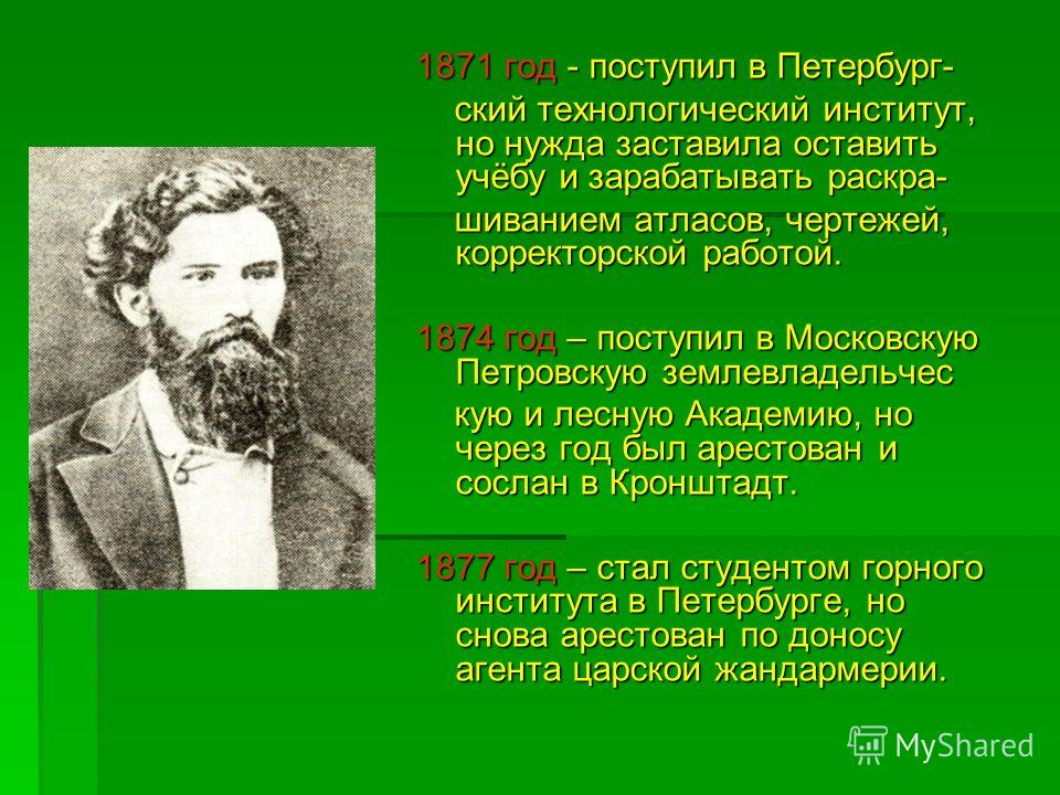1871 год - поступил в Петербург- ский технологический институт, но нужда заставила оставить учёбу и зарабатывать раскра- ский технологический институт, но нужда заставила оставить учёбу и зарабатывать раскра- шиванием атласов, чертежей, корректорской
