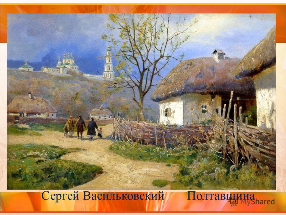 Сергей Васильковский Полтавщина