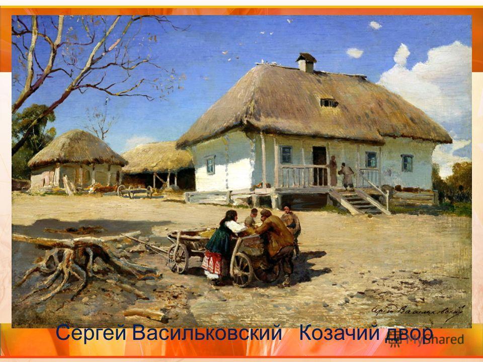 Сергей Васильковский Козачий двор