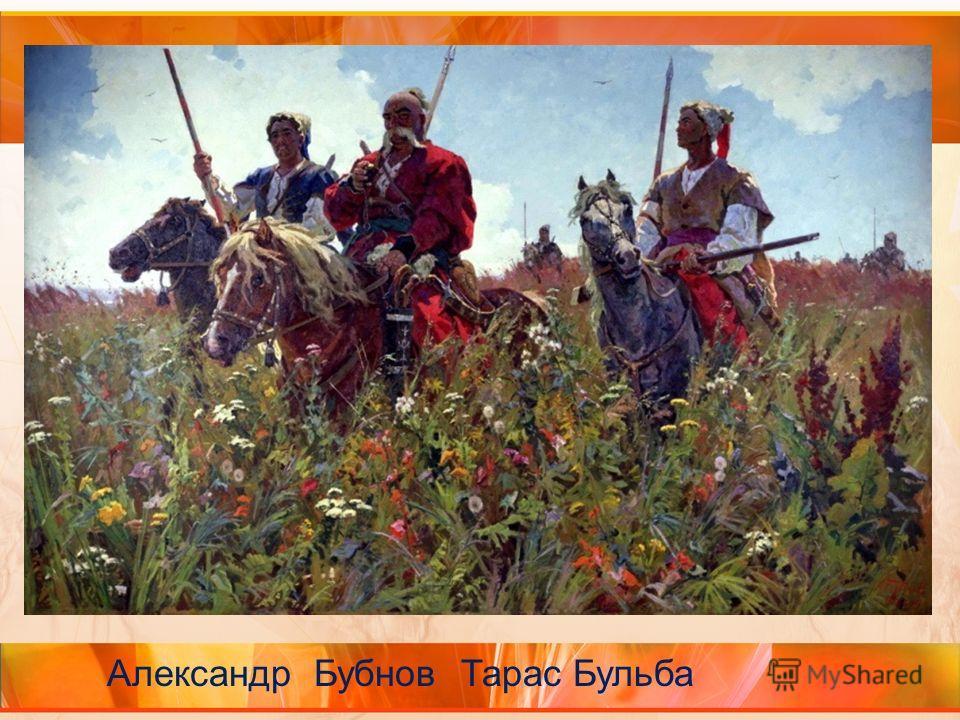 Александр Бубнов Тарас Бульба