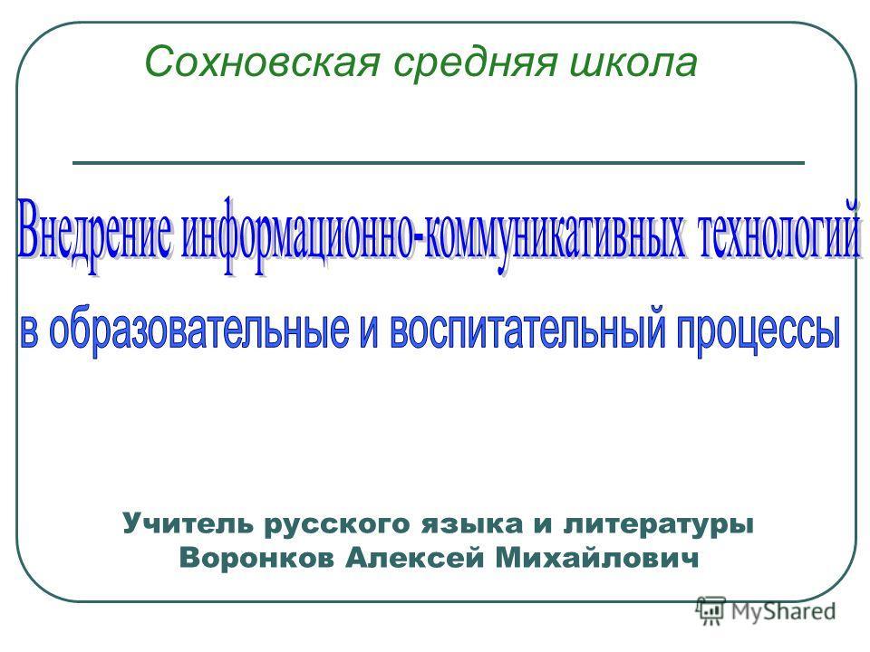 Учитель русского языка и литературы Воронков Алексей Михайлович Сохновская средняя школа