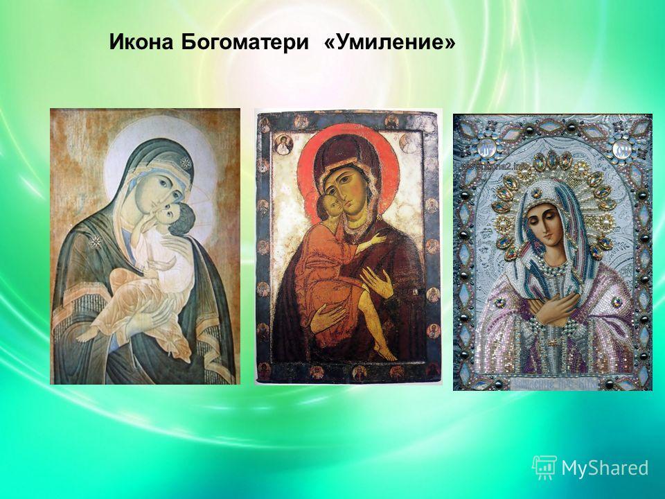 Икона Богоматери «Умиление»