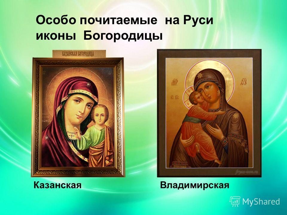 Особо почитаемые на Руси иконы Богородицы КазанскаяВладимирская