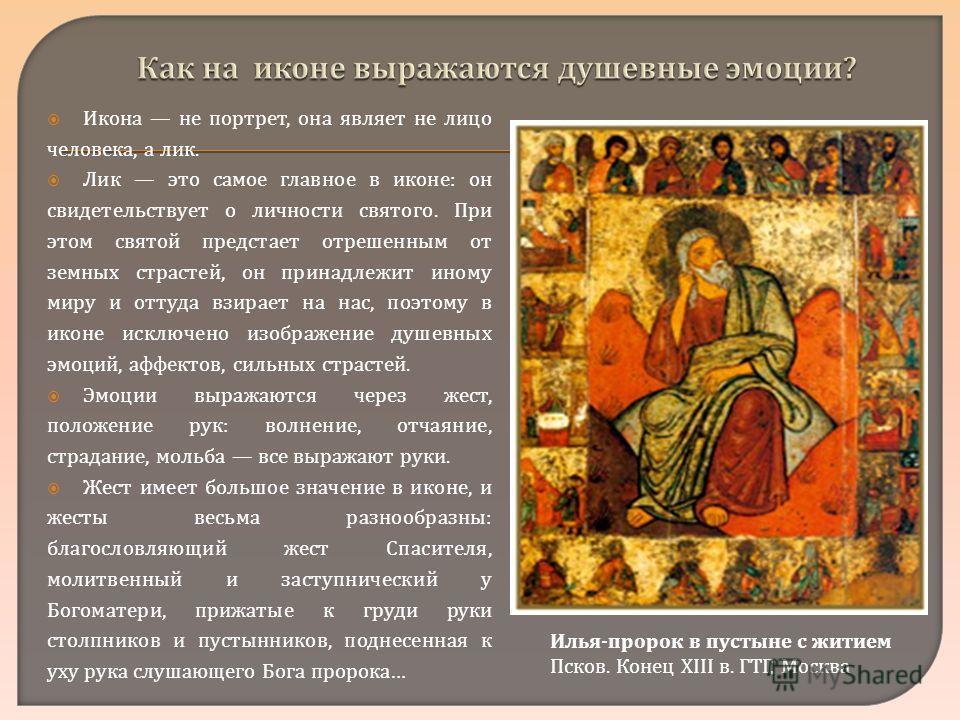 Икона не портрет, она являет не лицо человека, а лик. Лик это самое главное в иконе : он свидетельствует о личности святого. При этом святой предстает отрешенным от земных страстей, он принадлежит иному миру и оттуда взирает на нас, поэтому в иконе и