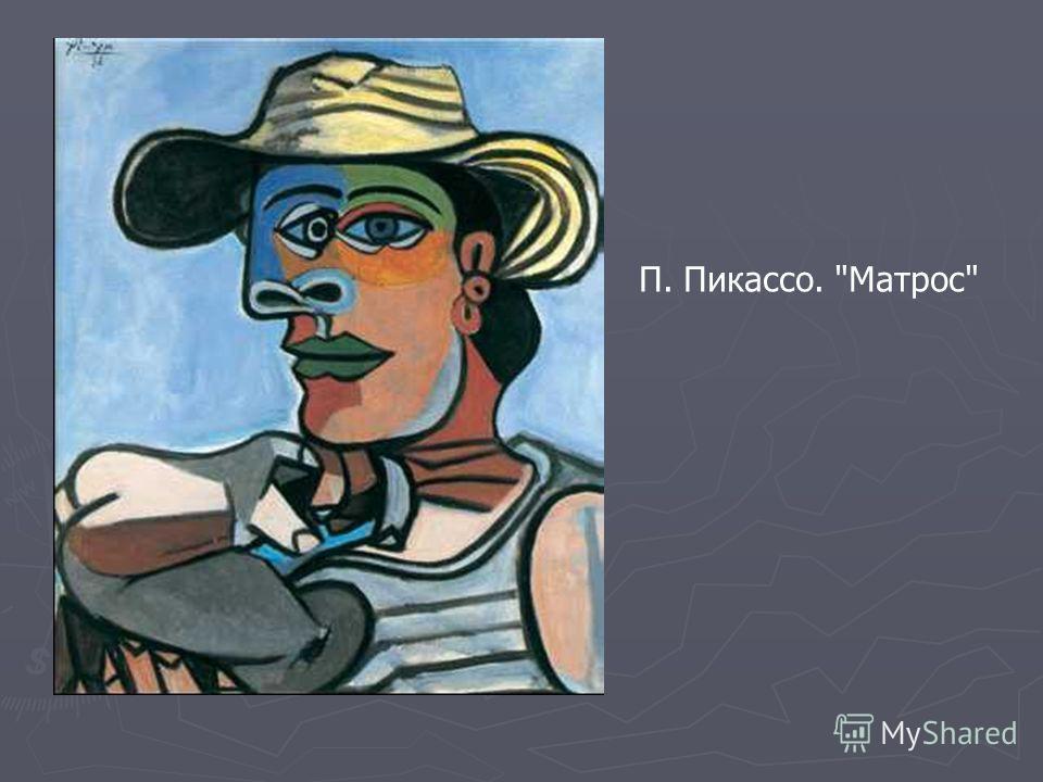 П. Пикассо. Матрос