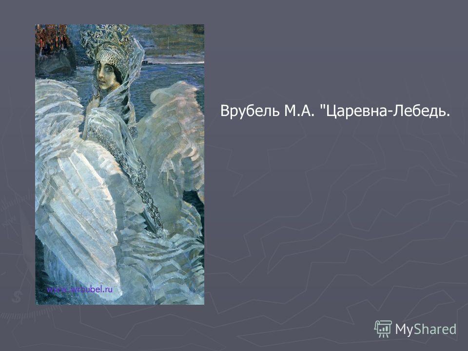 Врубель М.А. Царевна-Лебедь.