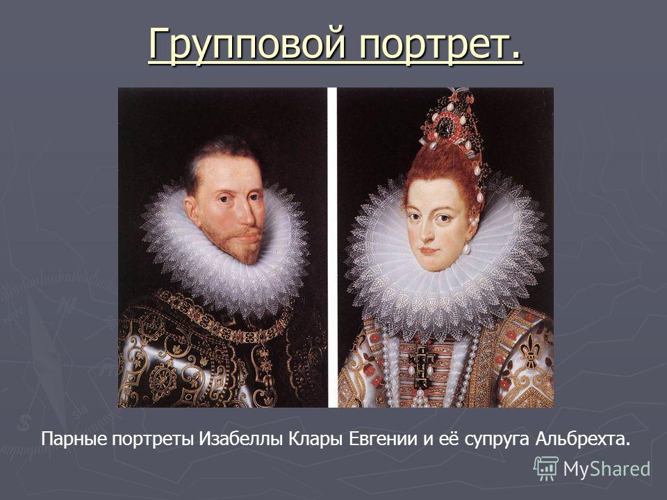 Групповой портрет. Парные портреты Изабеллы Клары Евгении и её супруга Альбрехта.