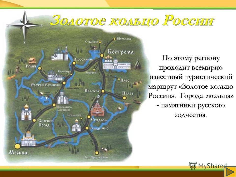 По этому региону проходит всемирно известный туристический маршрут «Золотое кольцо России». Города «кольца» - памятники русского зодчества.