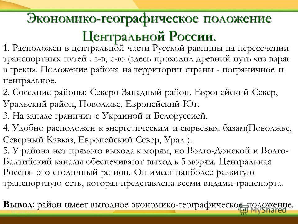 1. Расположен в центральной части Русской равнины на пересечении транспортных путей : з-в, с-ю (здесь проходил древний путь «из варяг в греки». Положение района на территории страны - пограничное и центральное. 2. Соседние районы: Северо-Западный рай