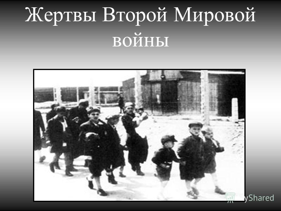 Жертвы Второй Мировой войны