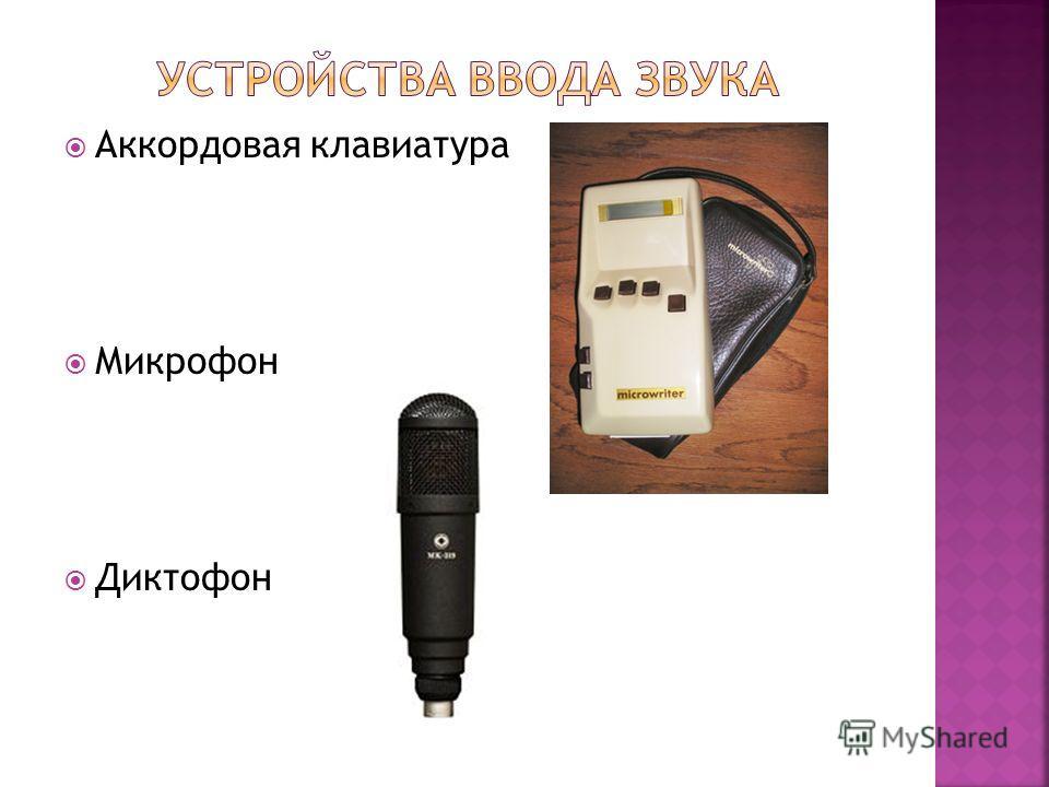 Аккордовая клавиатура Микрофон Диктофон