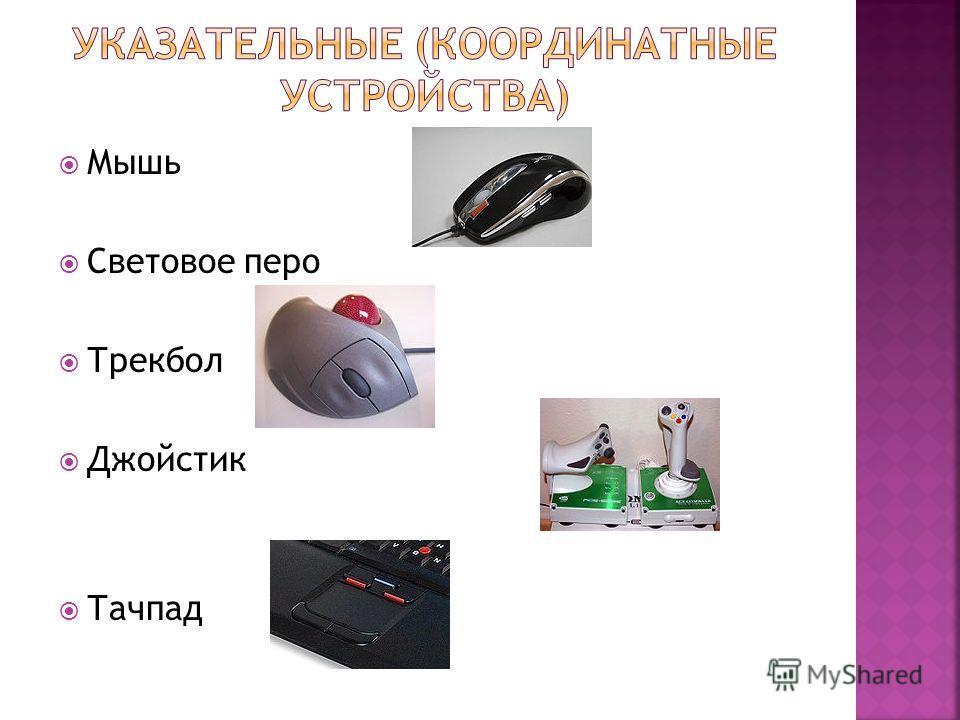 Мышь Световое перо Трекбол Джойстик Тачпад